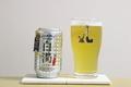 [ビール]日本ビール 白濁