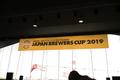 [ビール]JAPAN BREWERS CUP 2019