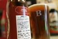 [ビール]ベアード 初醸造2019インディアペールラガー