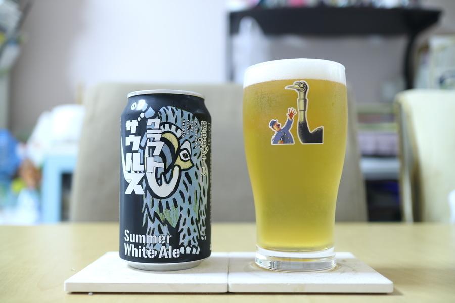 ヤッホー 軽井沢ビール クラフトザウルス サマーホワイト