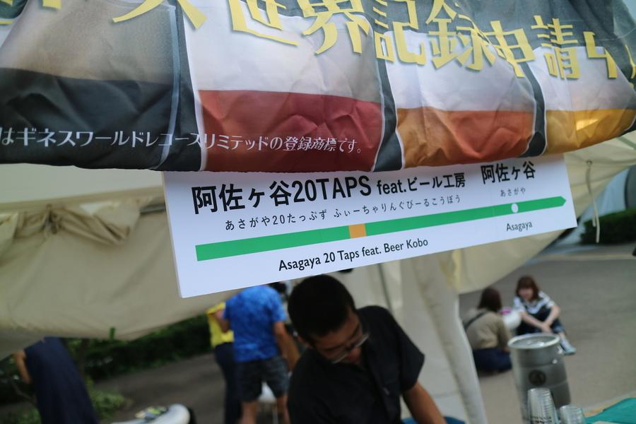 阿佐ヶ谷20TAPS feat.ビール工房
