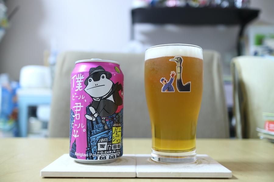 ヤッホーブルーイング 僕ビール、君ビール。屋上のジョン