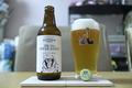 [ビール]猿倉山ビール醸造所 IPA the OTHER BATCH