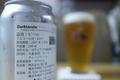 [ビール]TDM1874Brewery × Heretic Brewing Danktacular