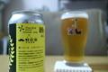 [ビール]TDM 1874 Brewery × 野菜家 佐藤農園 農×Beer 檸檬