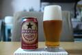 [ビール]サッポロ 開拓使麦酒仕立て