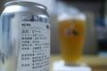 [ビール]TDM 1874 Brewery NZ IPA