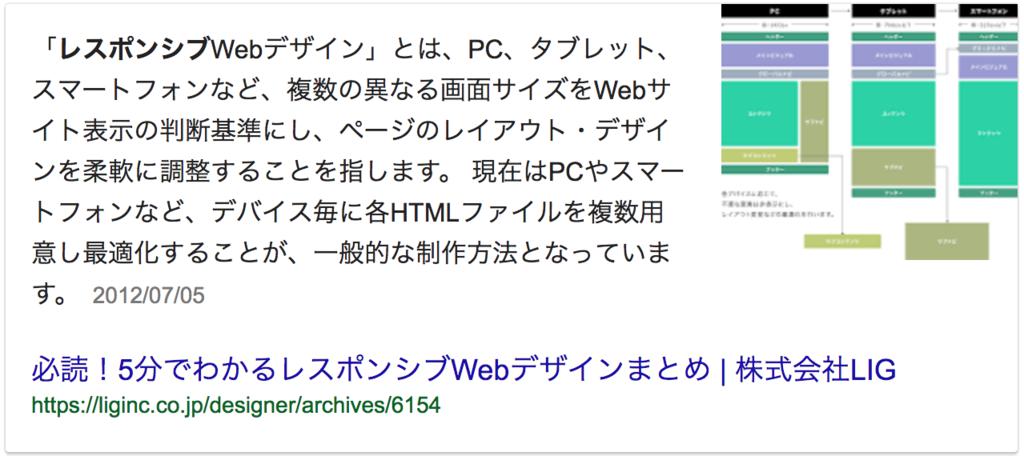 f:id:yuichiro-watanabe:20161223034850p:plain