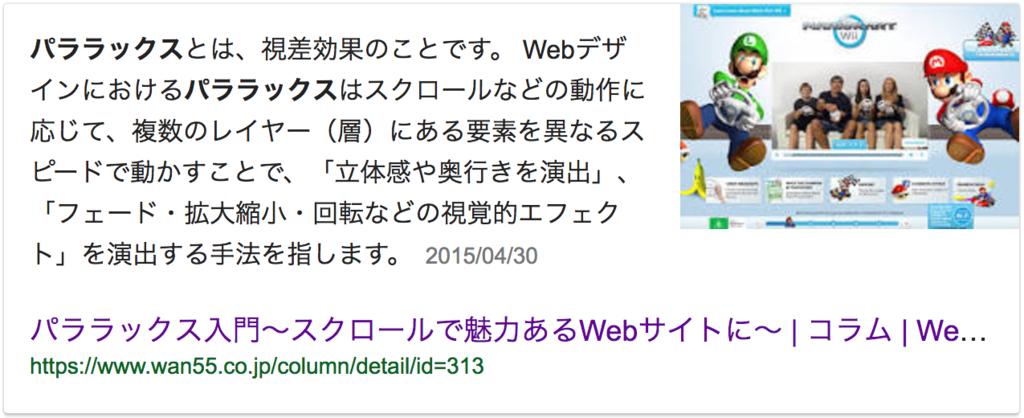 f:id:yuichiro-watanabe:20161223042304p:plain