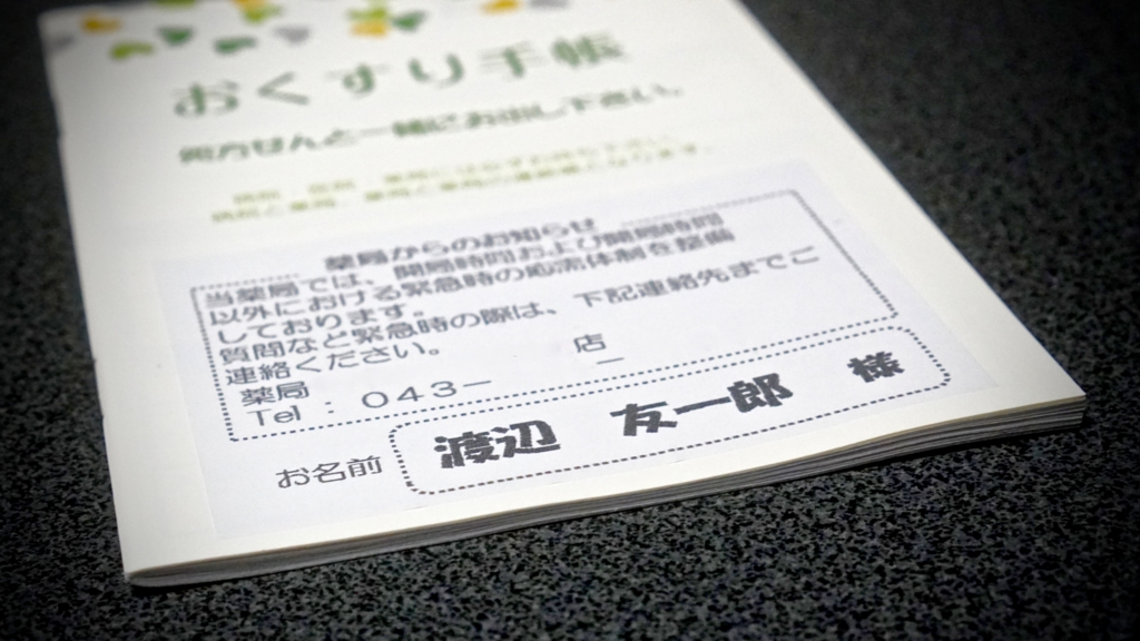 f:id:yuichiro-watanabe:20170214000953j:plain