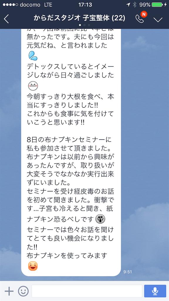 f:id:yuichiro1900:20170112095601p:image