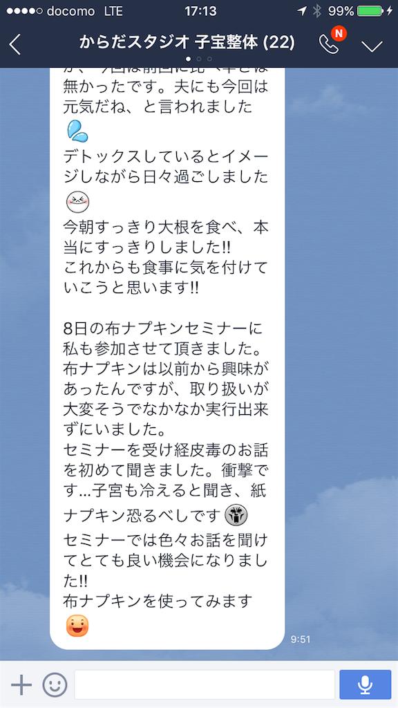 f:id:yuichiro1900:20170125164824p:image