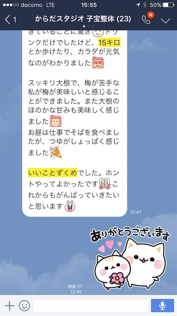 f:id:yuichiro1900:20170430095337p:image
