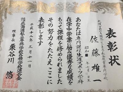f:id:yuichisatoblog:20170929203838j:plain