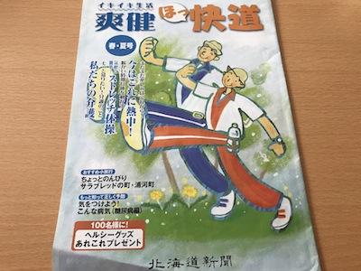f:id:yuichisatoblog:20171005132404j:plain
