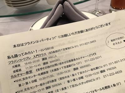 f:id:yuichisatoblog:20171218140628j:plain