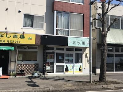f:id:yuichisatoblog:20180419135612j:plain