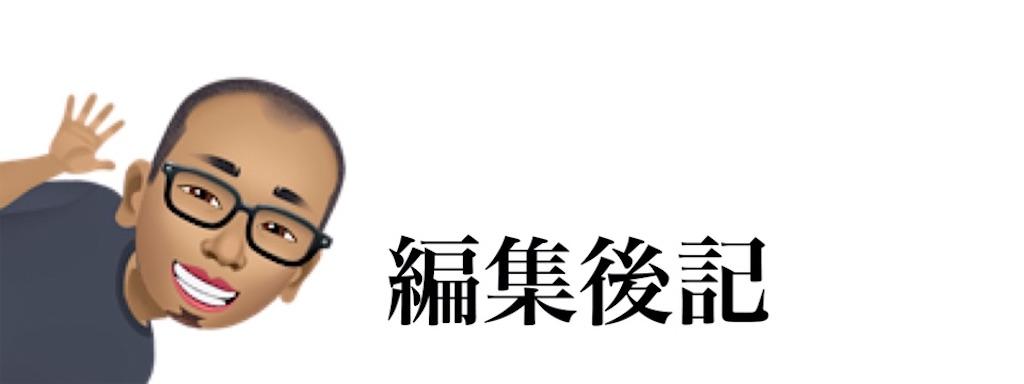 f:id:yuichisatoblog:20200923050003j:image