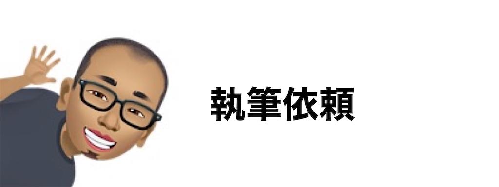 f:id:yuichisatoblog:20200923141512j:image