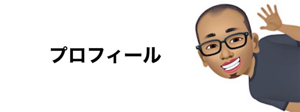f:id:yuichisatoblog:20200923194106j:image