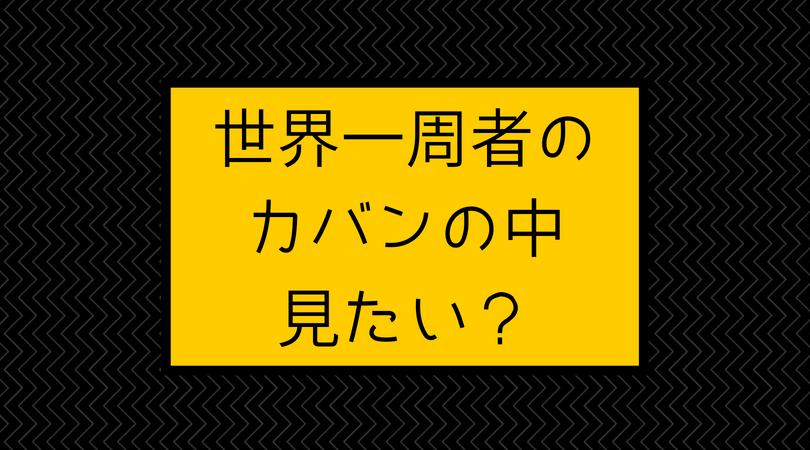f:id:yuichiworld:20180822000329p:plain