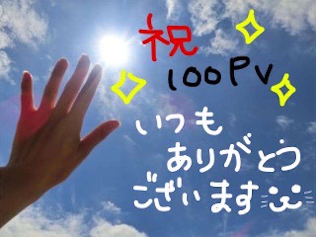 f:id:yuicocoro:20180911111018j:image