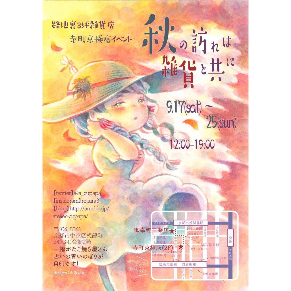 f:id:yuidono2013:20160914230446j:plain