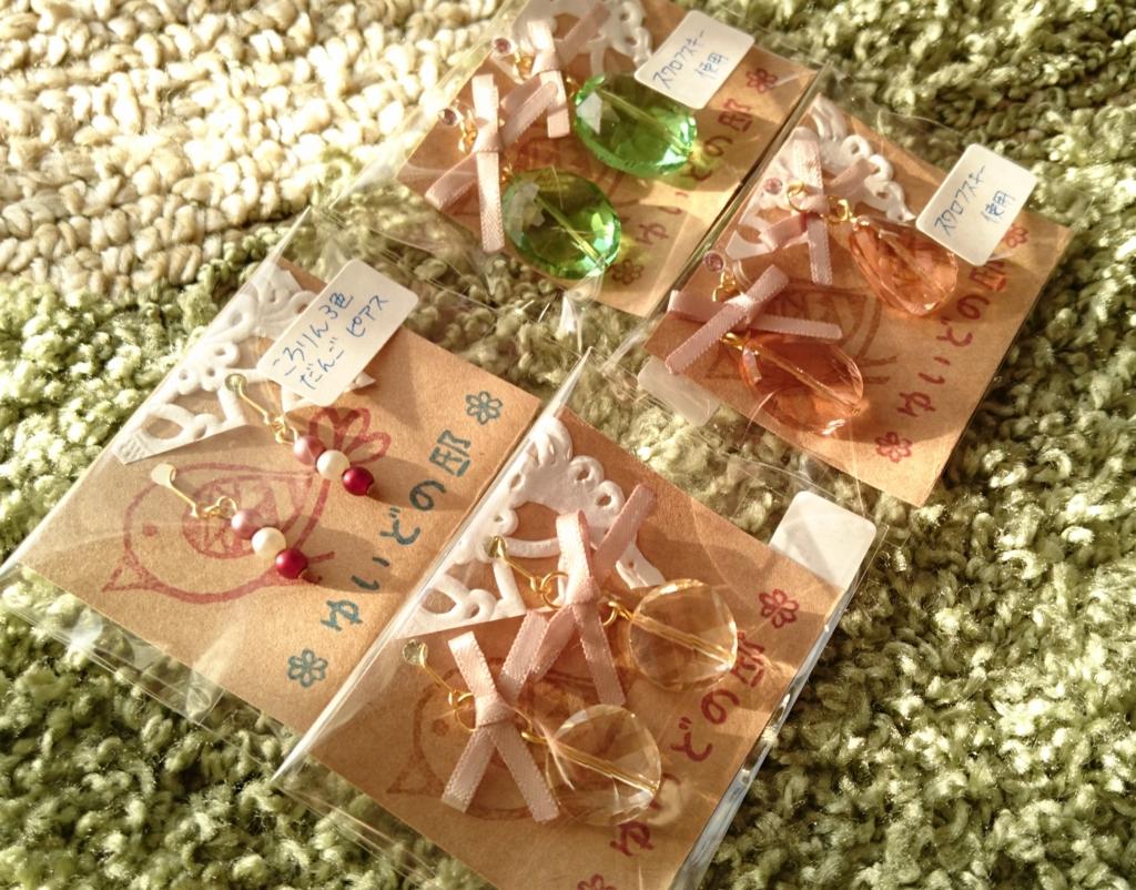 f:id:yuidono2013:20161221125304j:plain