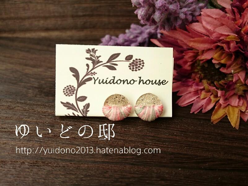 f:id:yuidono2013:20180128160213j:plain