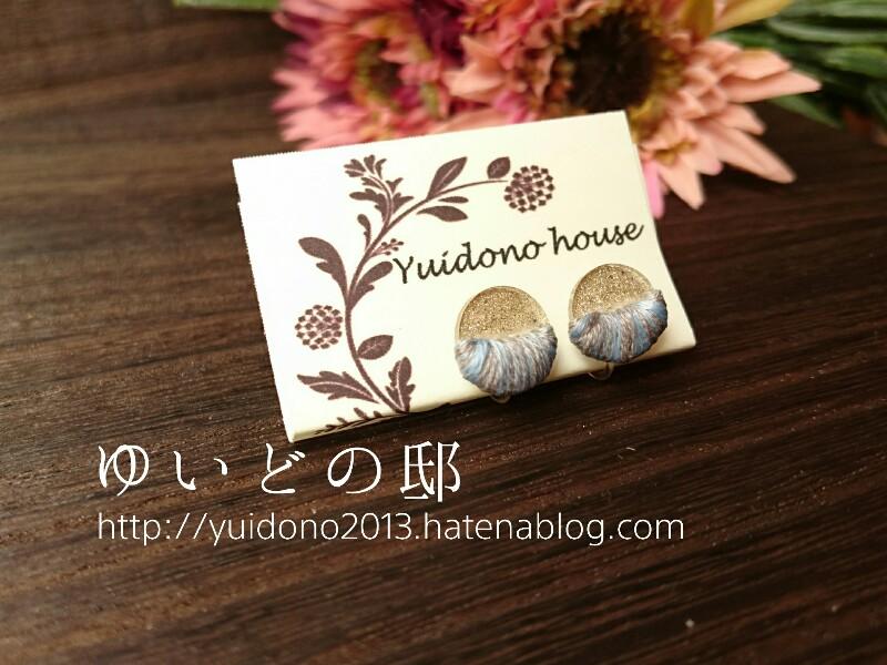 f:id:yuidono2013:20180128160240j:plain
