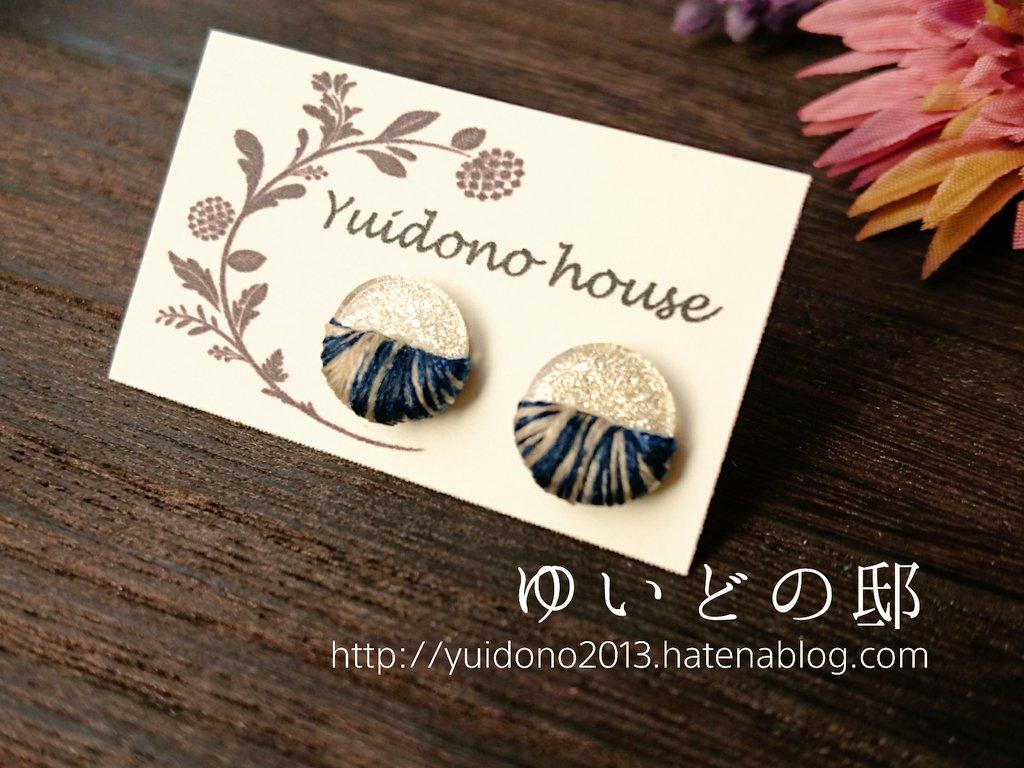 f:id:yuidono2013:20180218162348j:plain