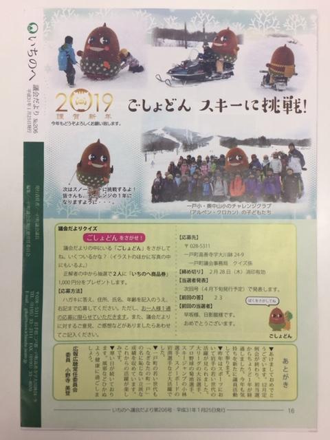 f:id:yuiegao:20190206225621j:plain