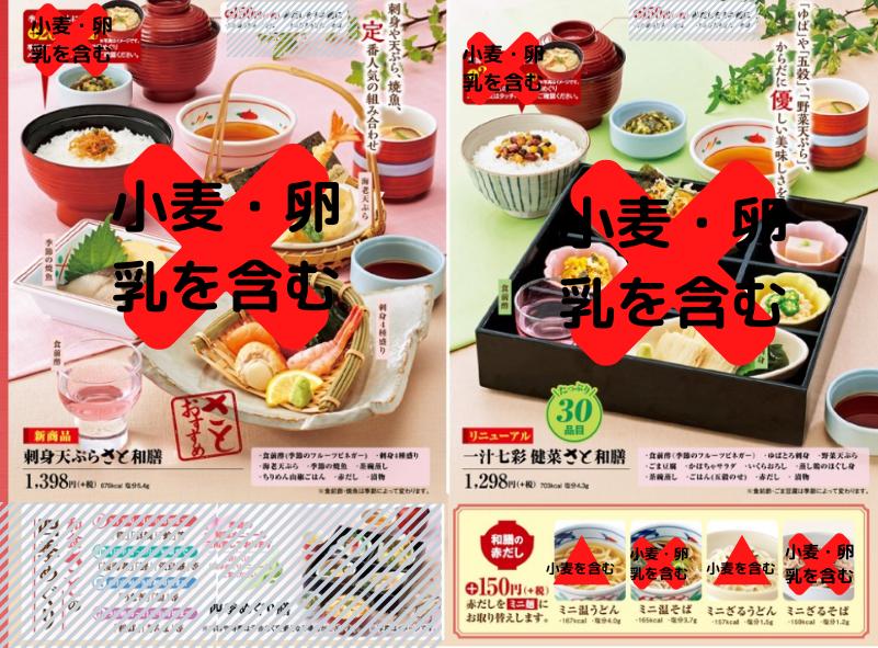 メニュー 和食 さと 和食さと 衝撃価格!!