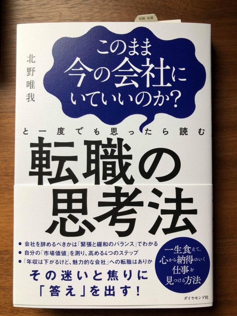 f:id:yuiga-k:20180622095109j:plain