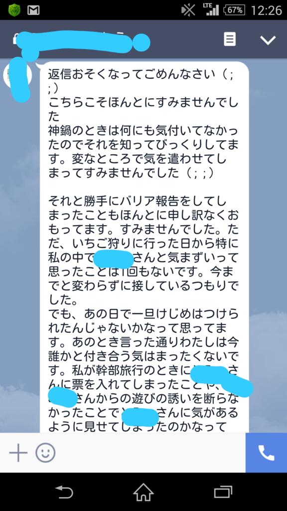 f:id:yuihirasawa202:20170123160540p:plain