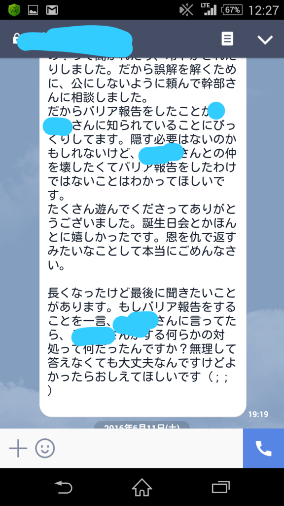 f:id:yuihirasawa202:20170123160700p:plain