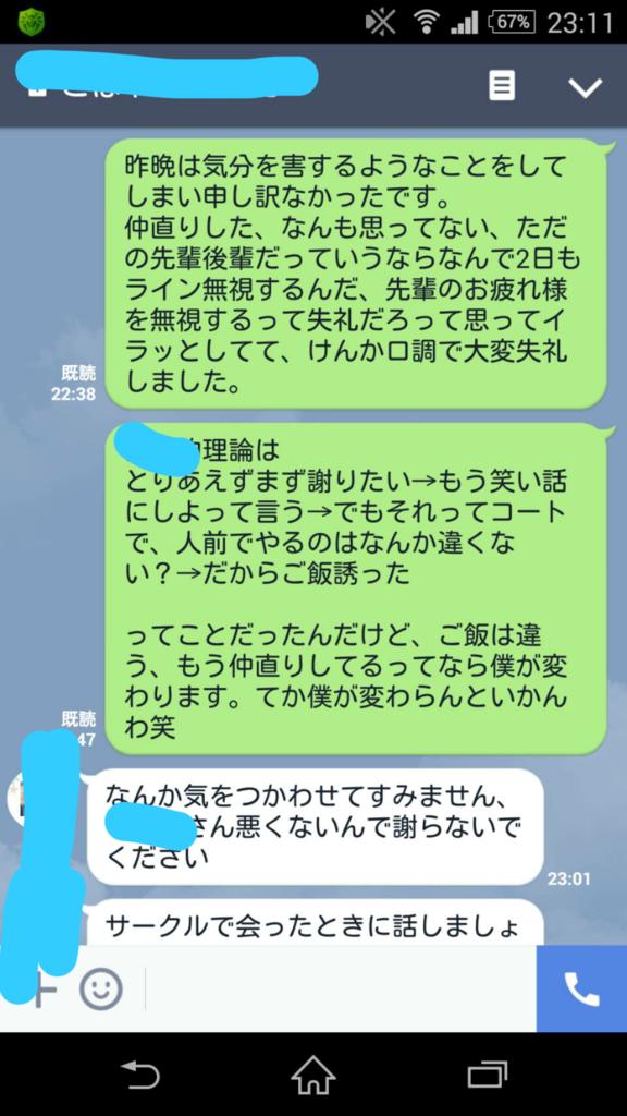f:id:yuihirasawa202:20170123160749p:plain