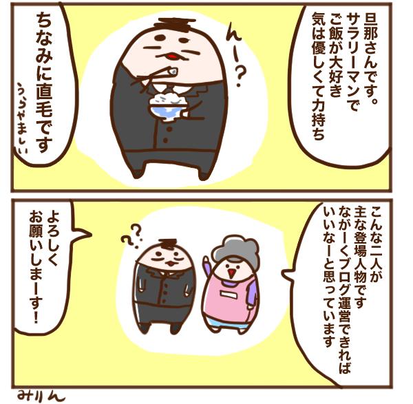 f:id:yuihitsuzi:20180318173227j:plain