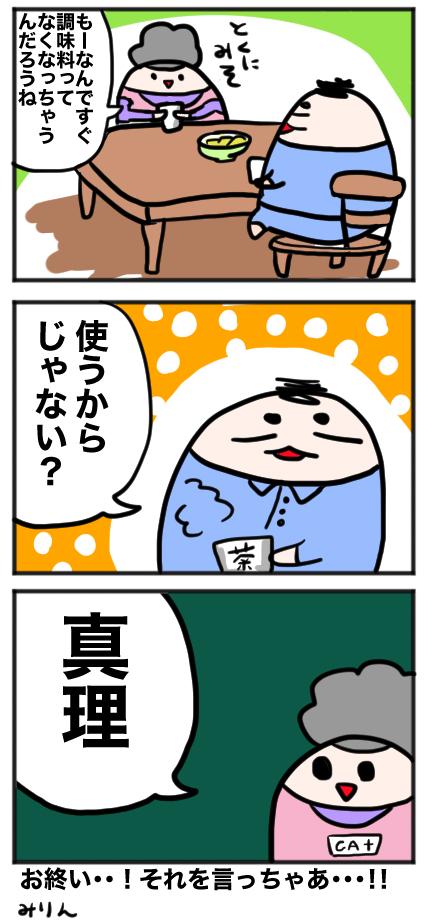 f:id:yuihitsuzi:20180323141853j:plain