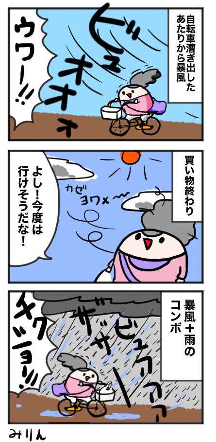 f:id:yuihitsuzi:20180328114220j:plain