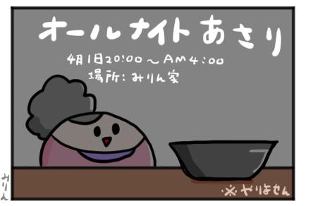 f:id:yuihitsuzi:20180401160710j:plain