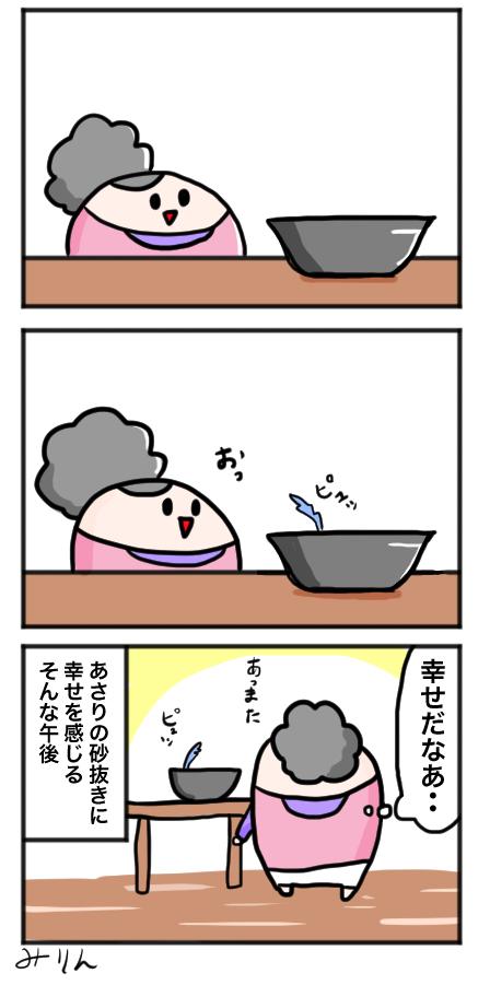 f:id:yuihitsuzi:20180401161904j:plain