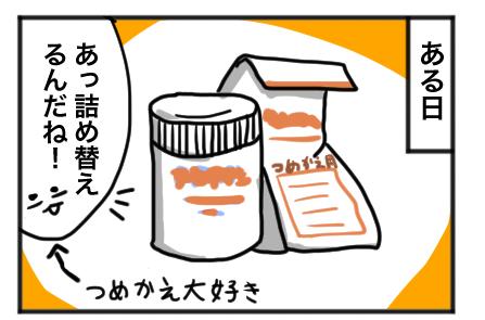 f:id:yuihitsuzi:20180402095057j:plain