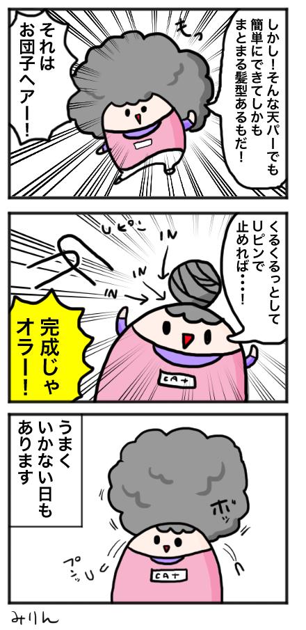 f:id:yuihitsuzi:20180411111005j:plain