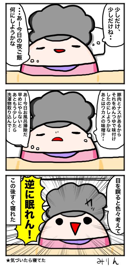 f:id:yuihitsuzi:20180413093953j:plain