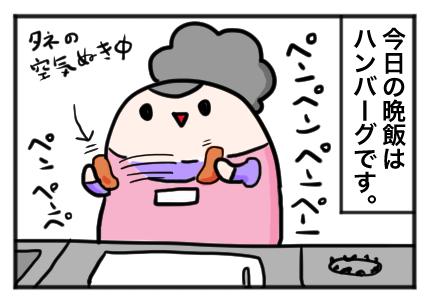 f:id:yuihitsuzi:20180415125422j:plain