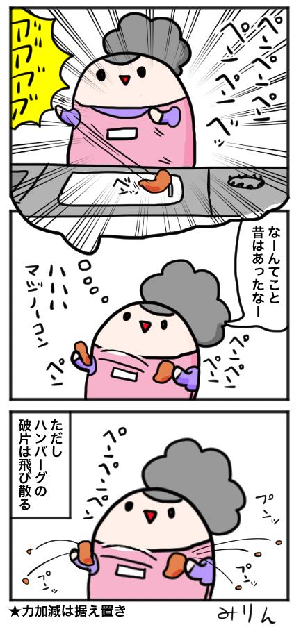f:id:yuihitsuzi:20180415125429j:plain