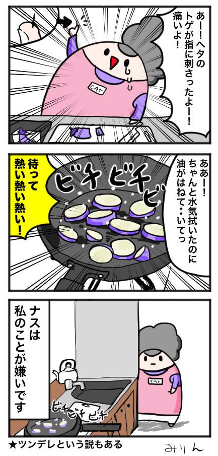 f:id:yuihitsuzi:20180426114233j:plain