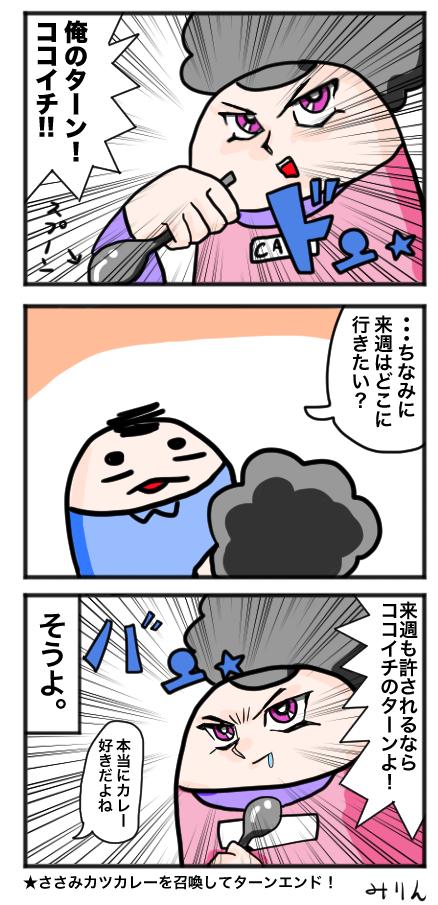 f:id:yuihitsuzi:20180511160349j:plain