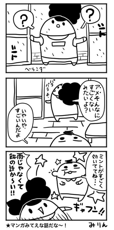 f:id:yuihitsuzi:20180515172428j:plain